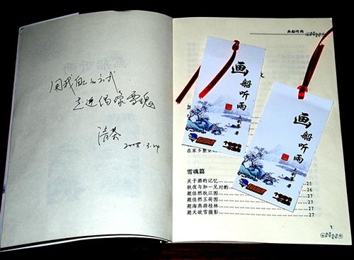 【随笔】:画船听雨 - 雪魂 - 东山雪 博客