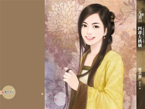 台湾言情小说封面手绘美女图片
